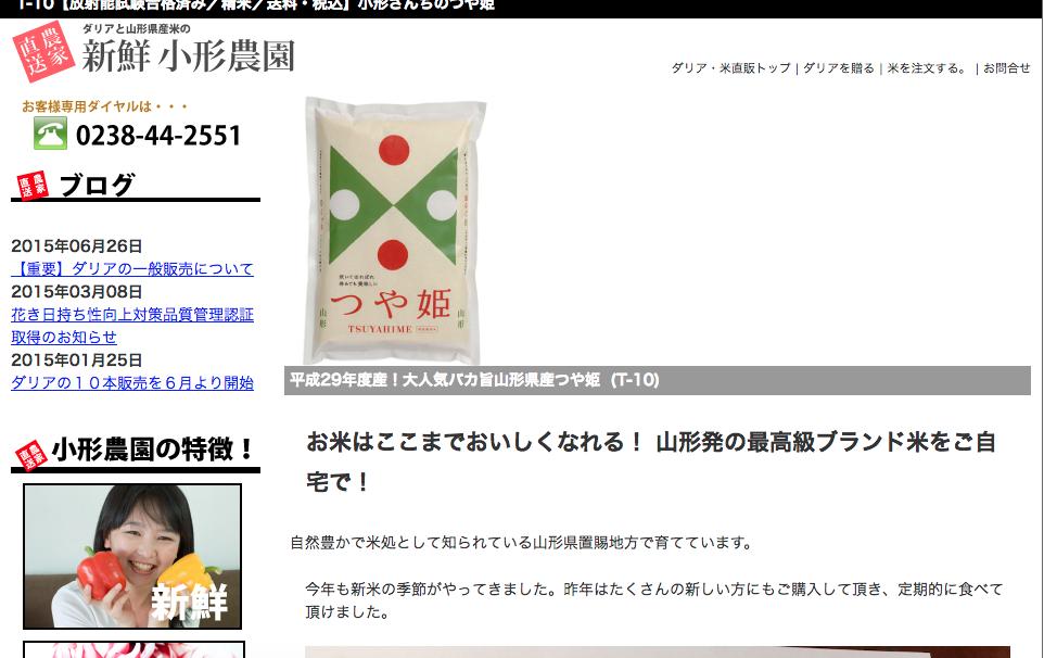 山形県産つや姫を購入するのはここで!おすすめのネットショップを紹介