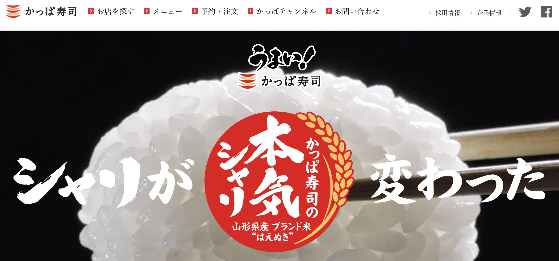 大英断!かっぱ寿司のシャリが100%山形県産はえぬきに!